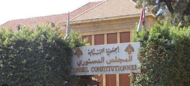 المجلس الدستوري عقد جلسته الدورية