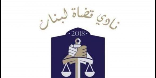 نادي القضاة: الوطن بحاجة لرجالات دولة يدافعون عن مؤسساتها وإن تعارضت قراراتها مع مصالحهم