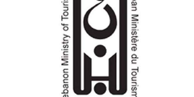 وزارة السياحة: اجراء مسح ميداني للمؤسسات السياحية المتضررة في بيروت