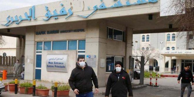 مستشفى بيروت الحكومي: حالتا وفاة بفيروس كورونا و3 حالات شفاء