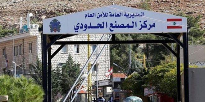 الأمن العام: السماح بدخول اللبنانيين العالقين في سوريا