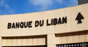 مصرف لبنان: لا تمويل لترشيد الدعم